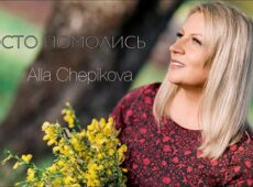 Алла Чепикова — Просто помолись