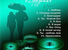 Кислород BAND — Друзьям (2010)