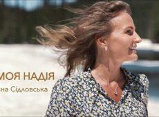 Марина Сідловська — Ти моя надія