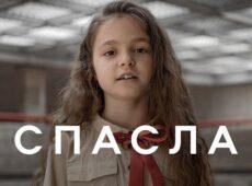 Nikita Isakov — Спасла