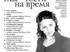 Оксана Кильчик. Мы — гости на время (2009)