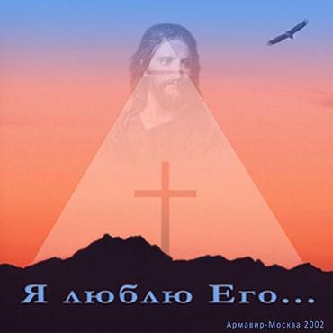 Сергей Киселёв. Альбом: Я люблю Его (2002)