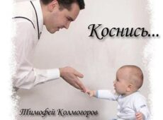 Тимофей Колмогоров. Коснись (2007)