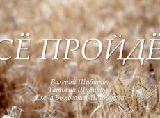 Валерий Шибитов — Все пройдет